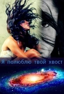 Я полюблю твой хвост (СИ) - Летта Ника