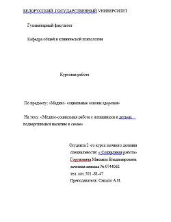Медико-социальная работа с женщинами и детьми, подвергшимися насилию в семье - Горунович Михаил Владимирович