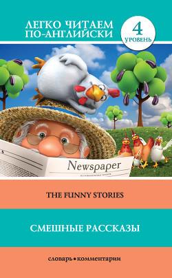 Смешные рассказы / The Funny Stories - Твен Марк