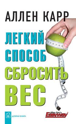 Легкий способ сбросить вес - Карр Аллен