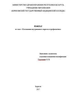 Осложнения внутривенного наркоза и профилактика - Горунович Михаил Владимирович