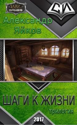 Шаги к жизни (трилогия) (СИ) - Яйков Александр Александрович