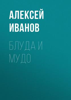 Читать книгу Блуда и МУДО