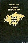 Основы геополитики - Дугин Александр Гельевич