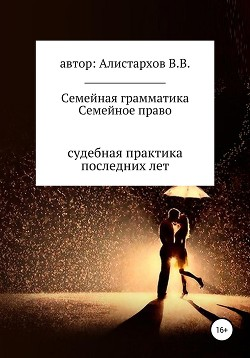 Семейная грамматика - Алистархов Владимир