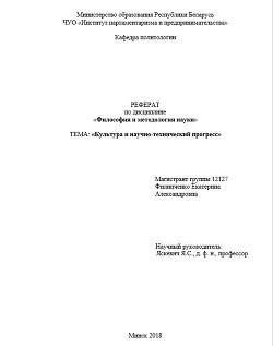 Культура и научно-технический прогресс - Горунович Михаил Владимирович