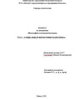 Социальная философия марксизма - Горунович Михаил Владимирович