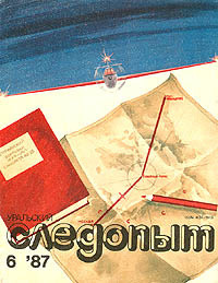 Земля на ладонях - Климов Александр