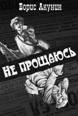 Не прощаюсь - Акунин Борис