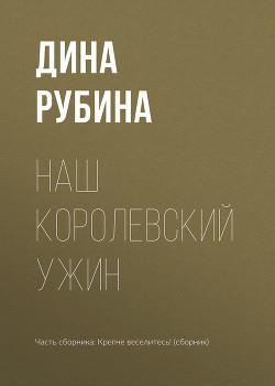 Наш королевский ужин - Рубина Дина Ильинична