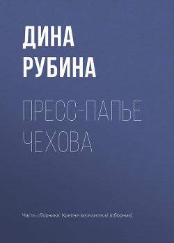 Пресс-папье Чехова - Рубина Дина Ильинична