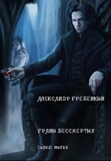 Грани бессмертия - Гребёнкин Александр Тарасович