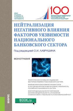 Нейтрализация негативного влияния факторов уязвимости национального банковского сектора - Коллектив авторов