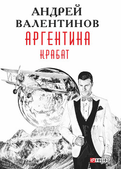 Аргентина: Крабат - Валентинов Андрей