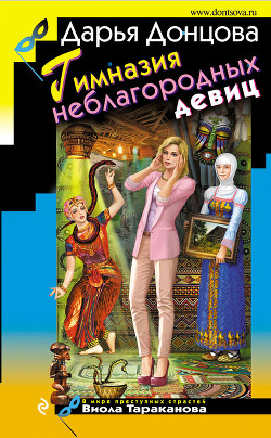 Гимназия неблагородных девиц - Донцова Дарья