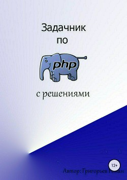 Задачник по PHP (с решениями) - Григорьев Роман