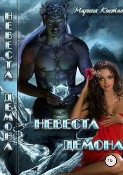 Невеста демона - Кистяева Марина