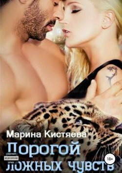 Дорогой ложных чувств - Кистяева Марина