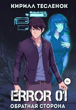 """Error 01. Обратная сторона (СИ) - """"Архимаг"""""""