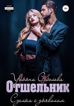 """Отшельник - Соболева Ульяна """"ramzena"""""""