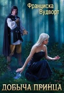 Добыча принца (СИ) - Вудворт Франциска