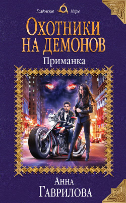 Охотники на демонов. Приманка (СИ) - Гаврилова Анна Сергеевна
