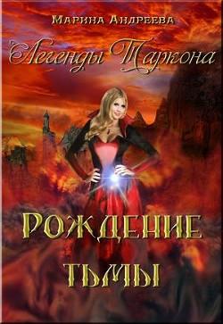 Рождение тьмы (СИ) - Андреева Марина Анатольевна