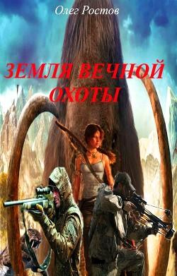 Земля вечной охоты (СИ) - Ростов Олег