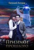 "Призраки прошлого (СИ) - Аллард Евгений ""e-allard"""