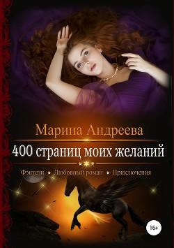 400 страниц моих желаний (СИ) - Андреева Марина Анатольевна