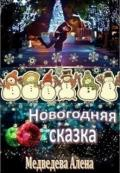 Новогодняя сказка (СИ) - Медведева Алена Викторовна