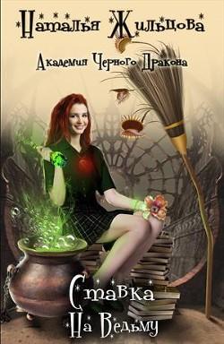 Ставка на ведьму (СИ) - Жильцова Наталья Сергеевна