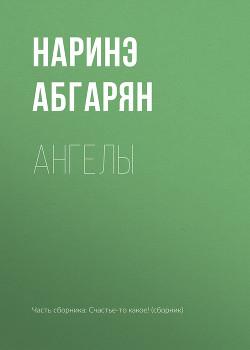 Ангелы - Абгарян Наринэ Юрьевна