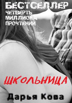 Школьница - Кова Дарья