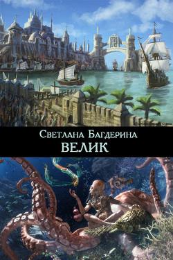 Велик (СИ) - Багдерина Светлана Анатольевна