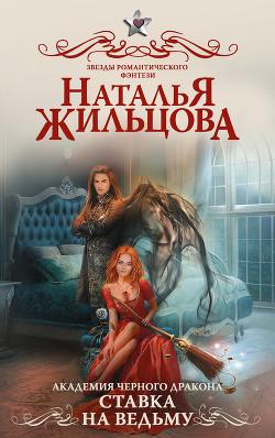 Ставка на ведьму - Жильцова Наталья Сергеевна