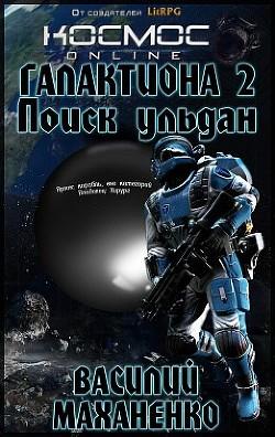 Поиск ульдан (СИ) - Маханенко Василий Михайлович