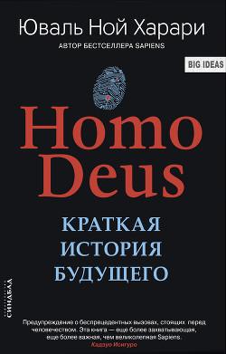 Homo Deus. Краткая история будущего - Харари Юваль Ной