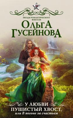 У любви пушистый хвост, или В погоне за счастьем! (СИ) - Гусейнова Ольга