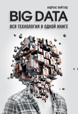 BIG DATA. Вся технология в одной книге - Вайгенд Андреас