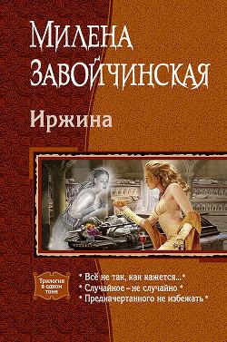 Иржина (сборник) - Завойчинская Милена