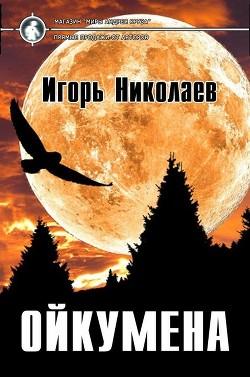 Ойкумена (СИ) - Николаев Игорь Игоревич