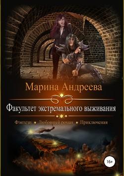 Факультет экстремального выживания - Андреева Марина Анатольевна