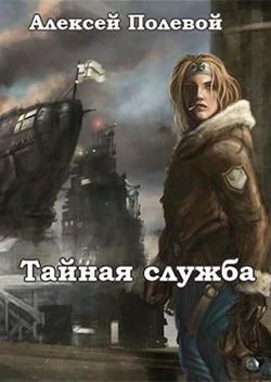 Тайная служба (СИ) - Полевой Алексей