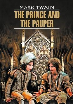 The Prince and the Pauper / Принц и нищий. Книга для чтения на английском языке - Твен Марк
