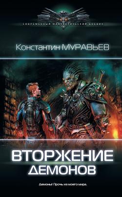 Вторжение демонов - Муравьев Константин Николаевич