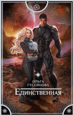 Единственная (СИ) - Гусейнова Ольга