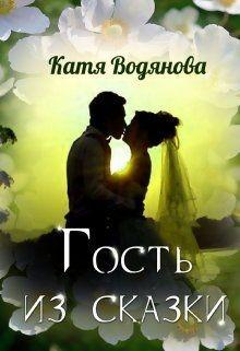 Гость из сказки (СИ) - Водянова Катя