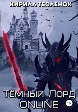 "Тёмный Лорд Online (СИ) - ""Архимаг"""