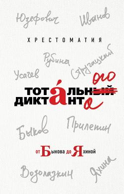 Хрестоматия Тотального диктанта от Быкова до Яхиной - Рубина Дина Ильинична